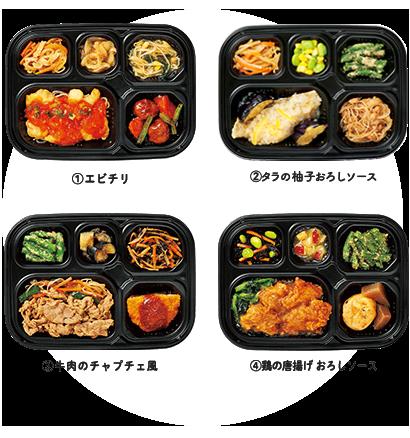 いつでも五菜【お試し割】 4食セット 献立