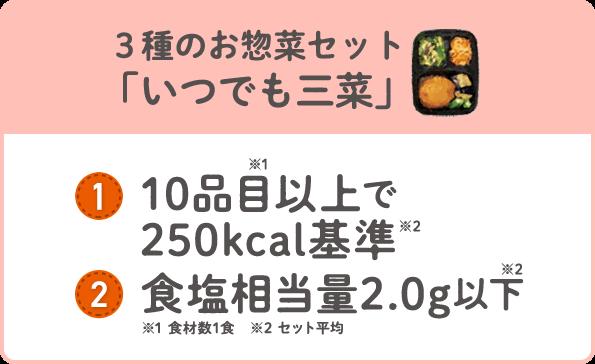 3種のお惣菜セット「いつでも三菜」