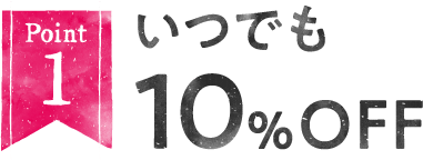 Point1 いつでも10%OFF